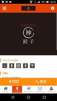 MARUKAMI餃子 captura de pantalla 3