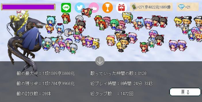 東方影魔界 screenshot 5