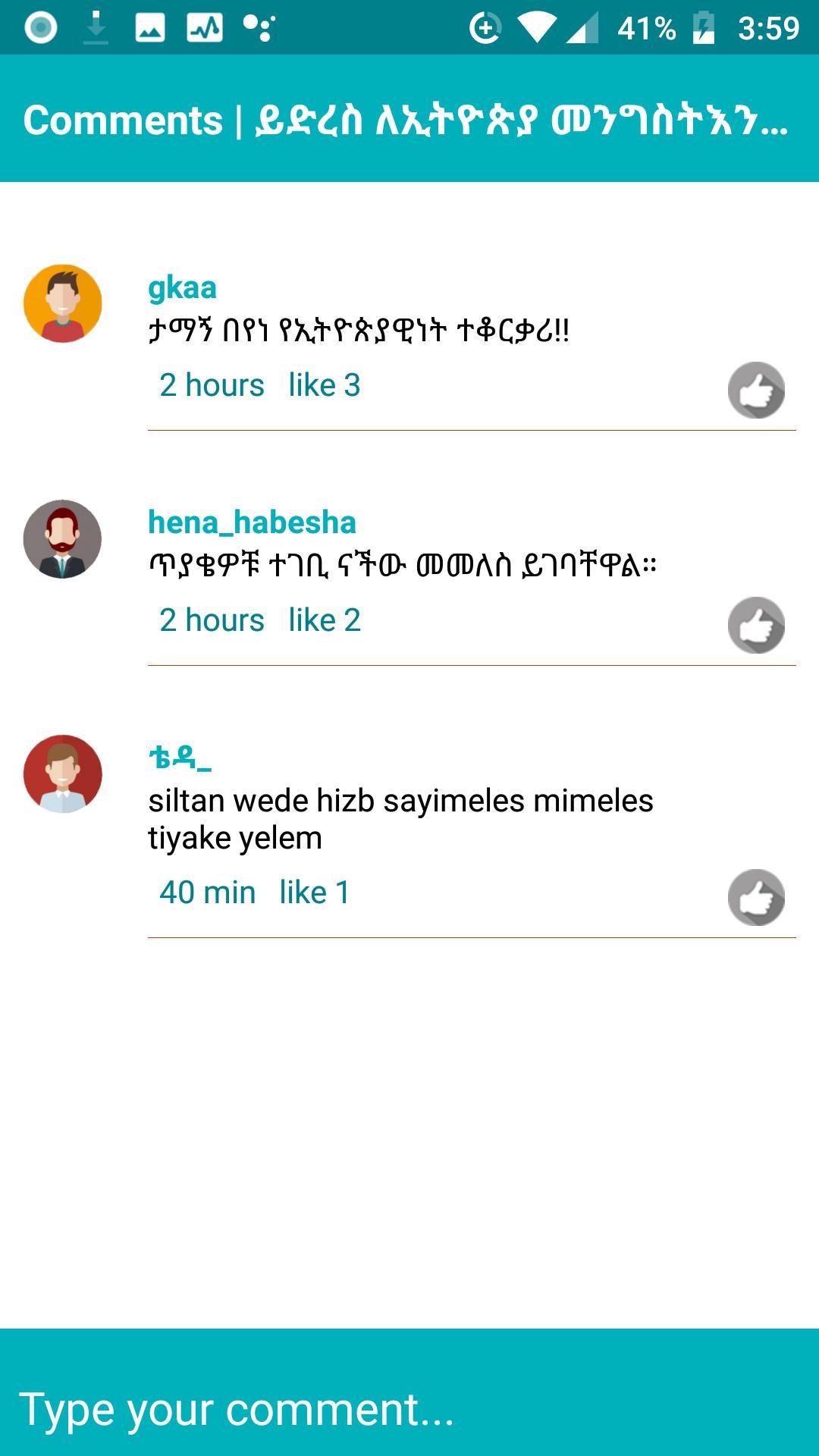 Addis Zena (Ethiopian / Amharic News) for Android - APK Download