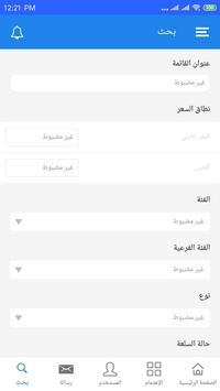 سوق مرايا screenshot 2