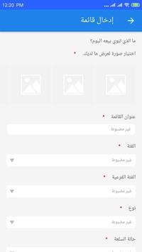 سوق مرايا screenshot 3
