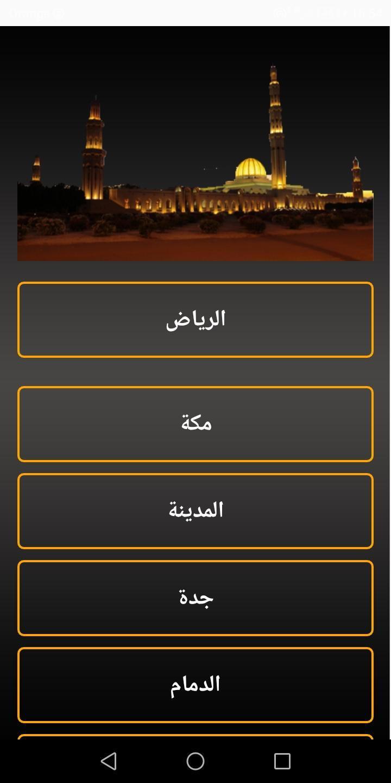 مواقيت الصلاة السعودية For Android Apk Download