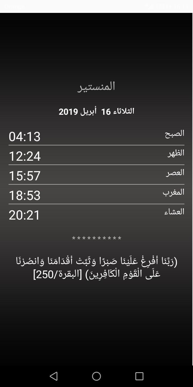 مواقيت الصلاة تونس بدون نت for Android - APK Download