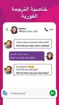 Cafe - للمحادثة صوت و فيديو تصوير الشاشة 4