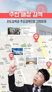 메이트 엠박스(MATEMBOX) - 라이브 노래방, 스튜디오,판타스틱 노래방 screenshot 3