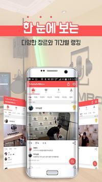 메이트 엠박스(MATEMBOX) - 라이브 노래방, 스튜디오,판타스틱 노래방 poster