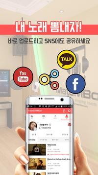 메이트 엠박스(MATEMBOX) - 라이브 노래방, 스튜디오,판타스틱 노래방 screenshot 2