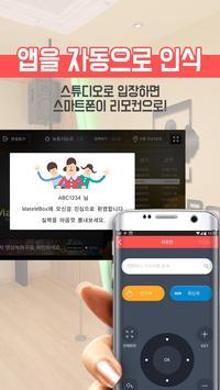 메이트 엠박스(MATEMBOX) - 라이브 노래방, 스튜디오,판타스틱 노래방 screenshot 4