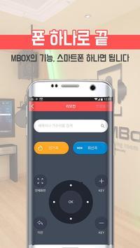 메이트 엠박스(MATEMBOX) - 라이브 노래방, 스튜디오,판타스틱 노래방 screenshot 5