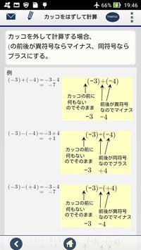 中1正負の数 計算問題 screenshot 2