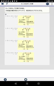中1正負の数 計算問題 screenshot 8
