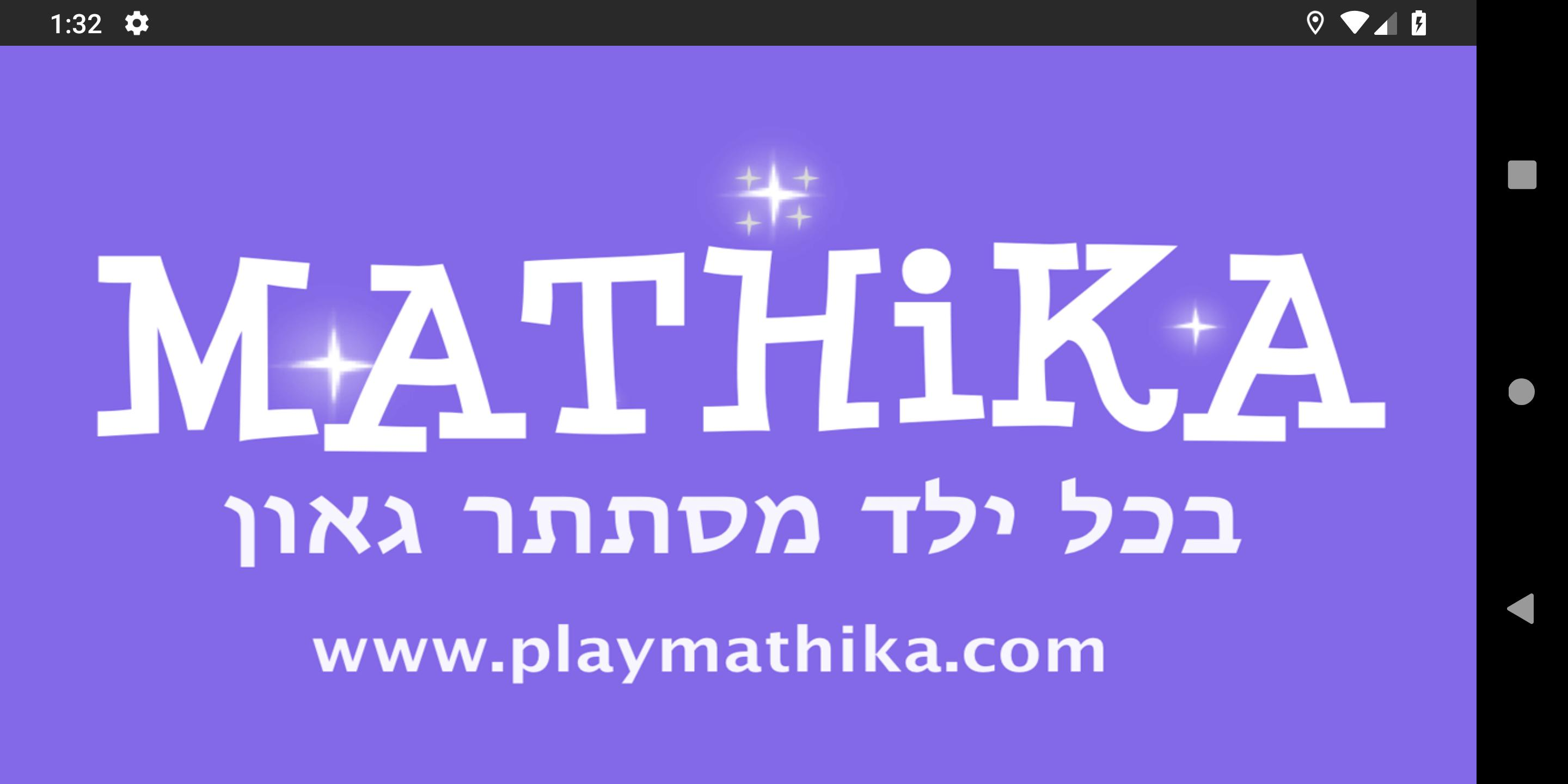 Mathika- Self learning skills while learning math for Android ...