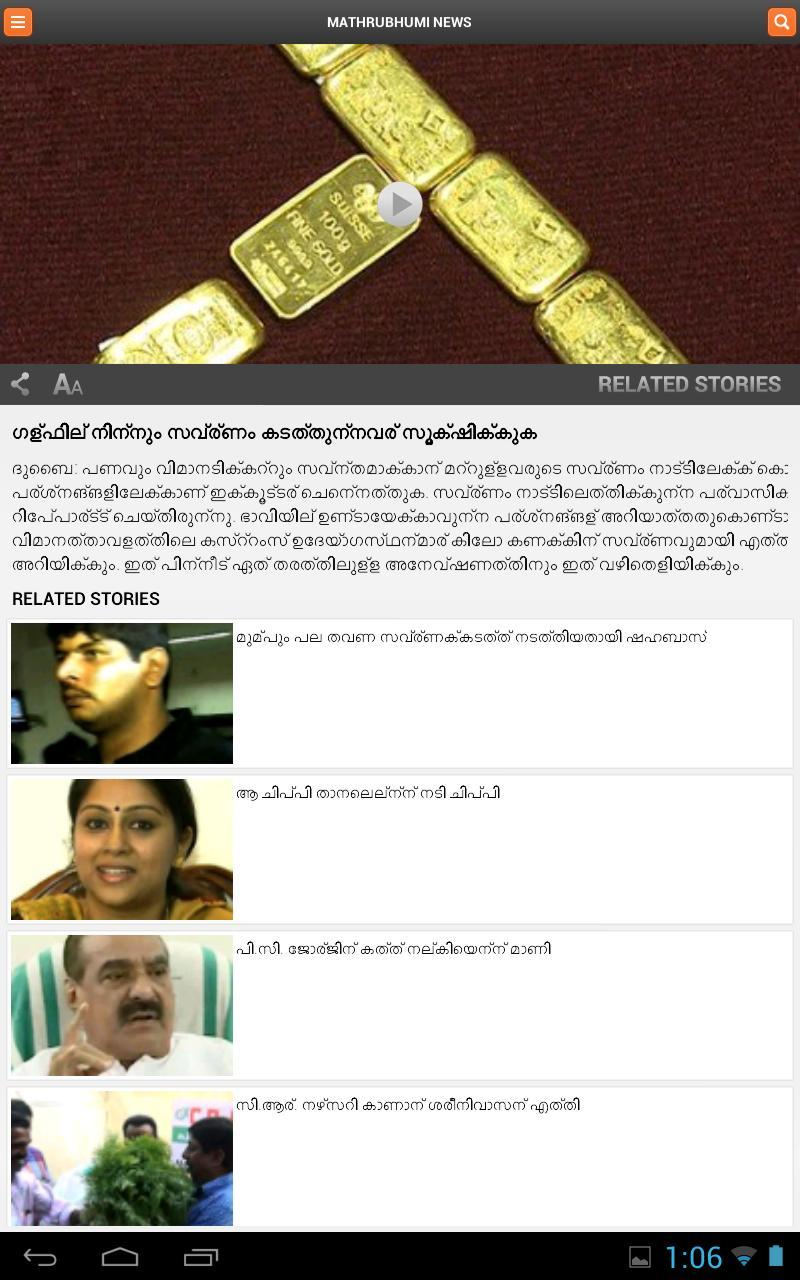 mathrubhumi newspaper free download