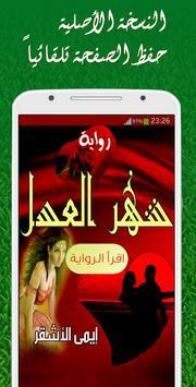 رواية شهر العسل poster
