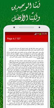 رواية شهر العسل screenshot 2