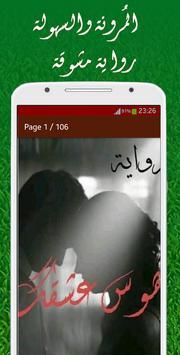 رواية هَوسُ عِشقك screenshot 1