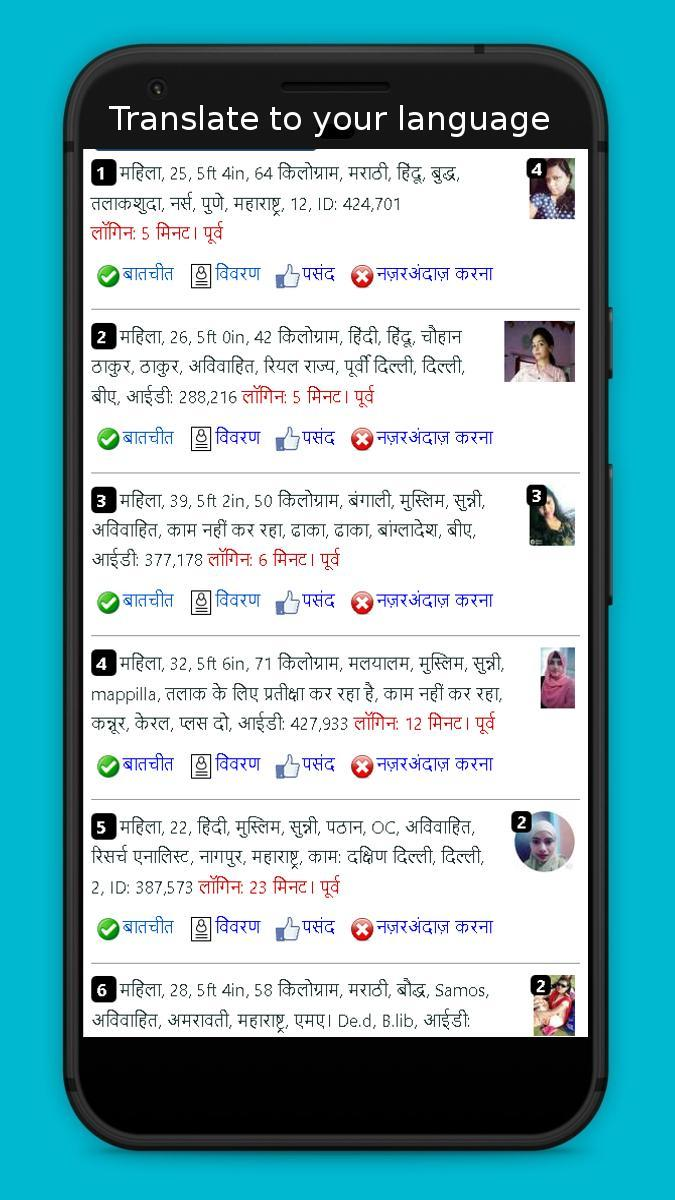 Free Matrimony  Video Chat, Text Chat, Messages for Android