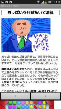育児週刊パパ Screenshot 1
