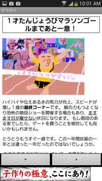 育児週刊パパ Screenshot 2