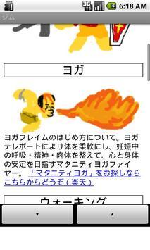妊娠週刊パパ screenshot 2