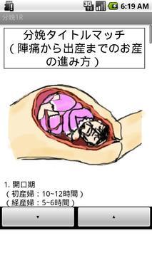 妊娠週刊パパ screenshot 3