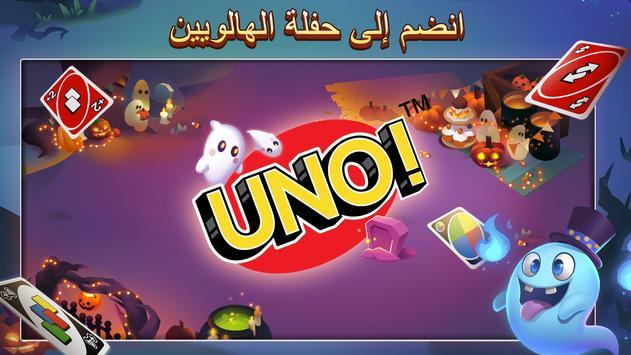 UNO!™ تصوير الشاشة 6
