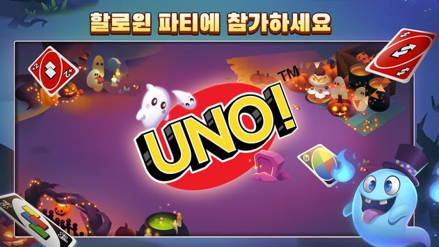 UNO!™ 포스터
