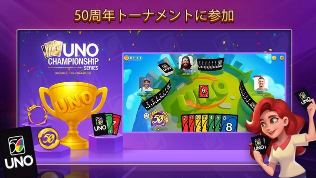 UNO!™ スクリーンショット 11