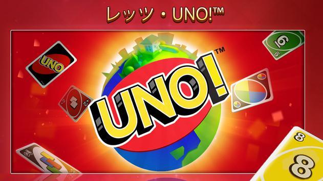 UNO!™ スクリーンショット 8