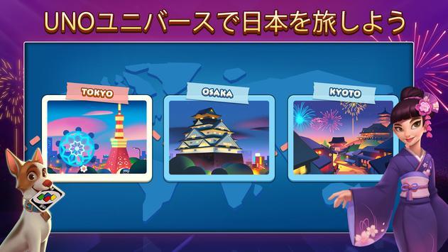 UNO!™ スクリーンショット 4