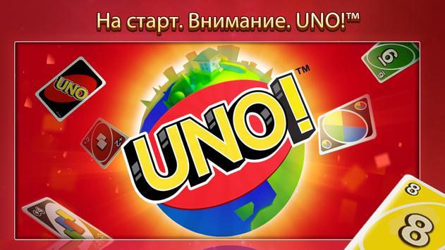 UNO!™ скриншот 16