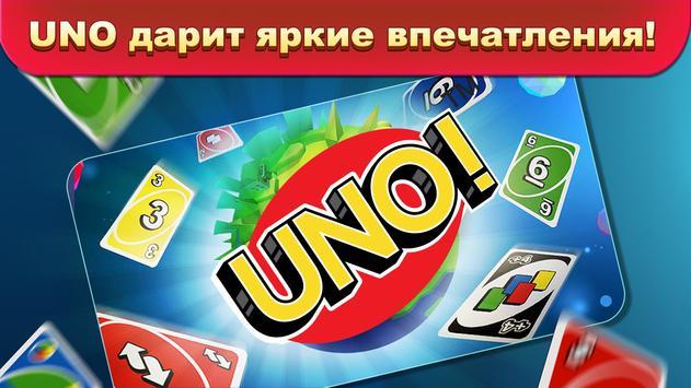 UNO!™ скриншот 6