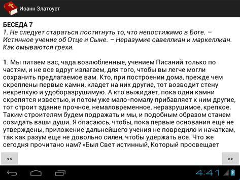 Библия captura de pantalla 11