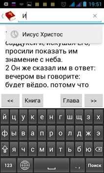 Библия captura de pantalla 4