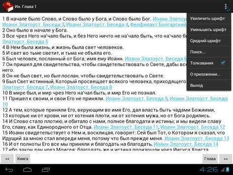 Библия captura de pantalla 8