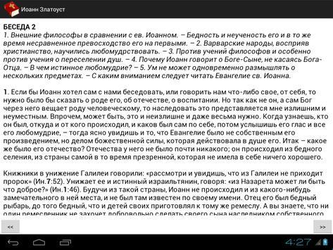 Библия captura de pantalla 9