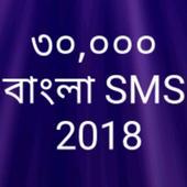 bangla sms 2019 icon