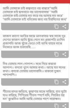 bangla sms 2019 poster