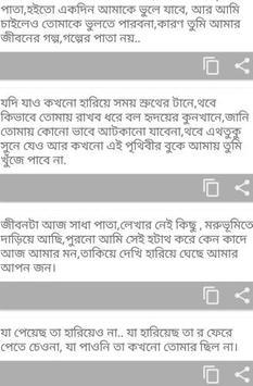 bangla sms 2019 screenshot 1