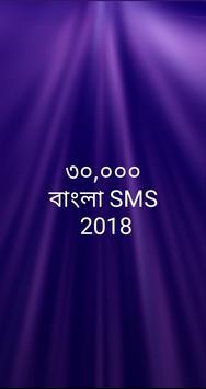 bangla sms 2019 screenshot 2
