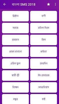 bangla sms 2019 screenshot 4