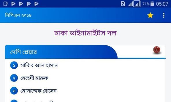 বিপিএল ২০১৯ লাইভ স্কোর ও সময়-সূচী: BPL 2019 live screenshot 4