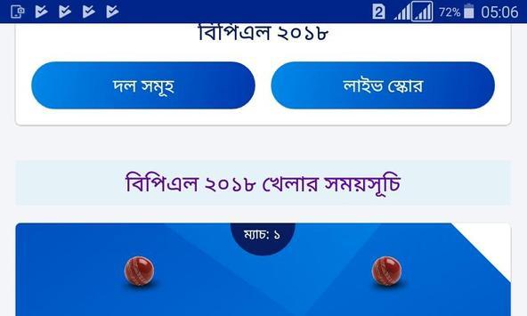 বিপিএল ২০১৯ লাইভ স্কোর ও সময়-সূচী: BPL 2019 live screenshot 5