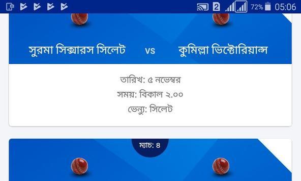 বিপিএল ২০১৯ লাইভ স্কোর ও সময়-সূচী: BPL 2019 live screenshot 6