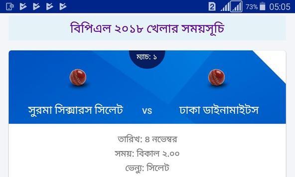 বিপিএল ২০১৯ লাইভ স্কোর ও সময়-সূচী: BPL 2019 live screenshot 8