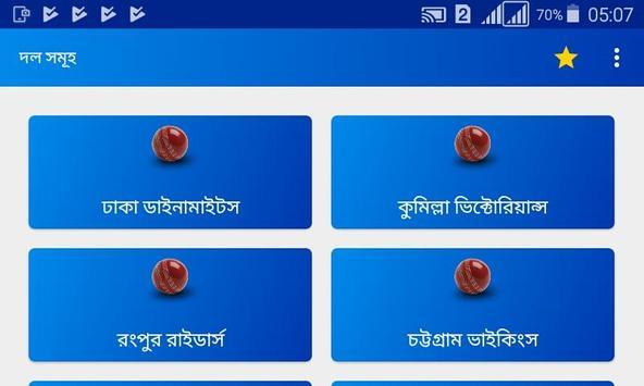 বিপিএল ২০১৯ লাইভ স্কোর ও সময়-সূচী: BPL 2019 live screenshot 9