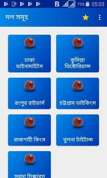বিপিএল ২০১৯ লাইভ স্কোর ও সময়-সূচী: BPL 2019 live poster