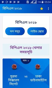 বিপিএল ২০১৯ লাইভ স্কোর ও সময়-সূচী: BPL 2019 live screenshot 1