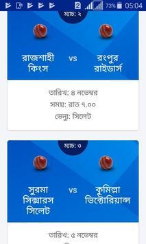 বিপিএল ২০১৯ লাইভ স্কোর ও সময়-সূচী: BPL 2019 live screenshot 2