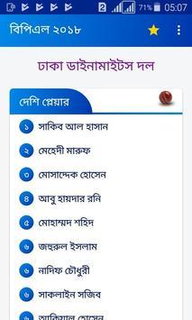 বিপিএল ২০১৯ লাইভ স্কোর ও সময়-সূচী: BPL 2019 live screenshot 3